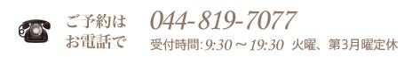 ご予約はお電話で 044-819-7077
