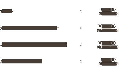カット:¥7,000 カット+オーガニックカラー:¥13,000 オーガニックパーマ(カット付):¥12,000 オーガニックカラーのみ:¥9,000