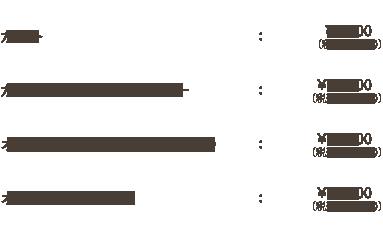 カット:¥8,000 カット+オーガニックカラー:¥14,000 オーガニックパーマ(カット付):¥13,000 オーガニックカラーのみ:¥10,000